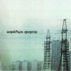 Σταμάτης Κραουνάκης + Στέρεο Νόβα - Ωφέλιμο Φορτίο LP - VINYL - CD