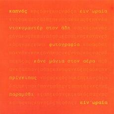 Καπνός - Είν' Ωραία LP - VINYL - CD