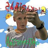 Skaribas - Αντιτουριστικό LP - VINYL - CD