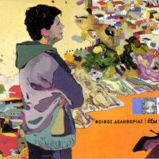 Φοίβος Δεληβοριάς - Έξω LP - VINYL - CD