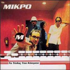 Μίκρο* - Το Τέλος Του Κόσμου LP - VINYL - CD