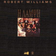 Robert Williams (11) - Η Λάμψη LP - VINYL - CD