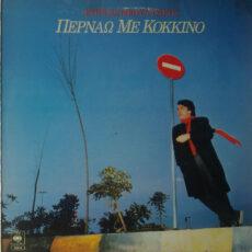 Αντρέας Μικρούτσικος - Περνάω Με Κόκκινο LP - VINYL - CD