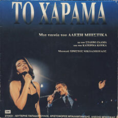 Various - Το Χάραμα LP - VINYL - CD
