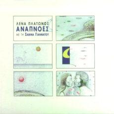 Λένα Πλάτωνος Με Την Σαβίνα Γιαννάτου - Αναπνοές LP - VINYL - CD
