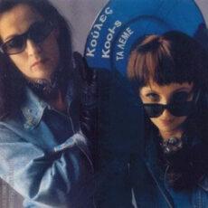 Kool-s* - Τα Λέμε LP - VINYL - CD