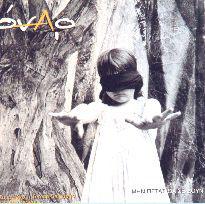 Όναρ - Μη Πετάς Θα Σε Δουν LP - VINYL - CD