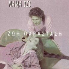 Νάμα - III - Ζωή Παράσταση LP - VINYL - CD