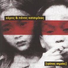 Χάρης & Πάνος Κατσιμίχας - Τρύπιες Σημαίες LP - VINYL - CD