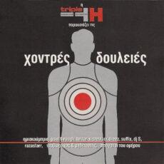 Various - Χοντρές Δουλειές LP - VINYL - CD