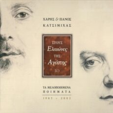 Χάρης & Πάνος Κατσιμίχας - Στους Ελαιώνες Της Αγάπης - Τα Μελοποιημένα Ποιήματα 1985 - 2002 LP - VINYL - CD