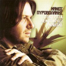 Μάνος Πυροβολάκης - Στον Έρωτα Δεν Υπάρχει Νικητής LP - VINYL - CD