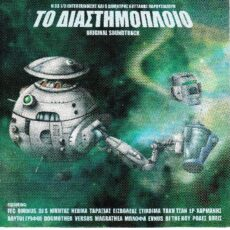 Various - Το Διαστημόπλοιο (Original Soundtrack) LP - VINYL - CD