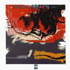 Σταύρος Ξαρχάκος • Νίκος Γκάτσος • Γιώργος Νταλάρας • Φιλική Συμμετοχή Δ. Διαμαντίδου* - Τα Κατά Μάρκον LP - VINYL - CD
