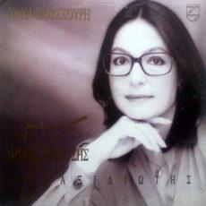 Νανά Μούσχουρη* - Δήμος Μούτσης - Ταξιδιώτης LP - VINYL - CD
