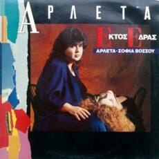 Αρλέτα - Σοφία Βόσσου - Εκτός Έδρας LP - VINYL - CD