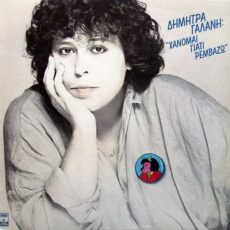 Δήμητρα Γαλάνη - Χάνομαι Γιατί Ρεμβάζω LP - VINYL - CD