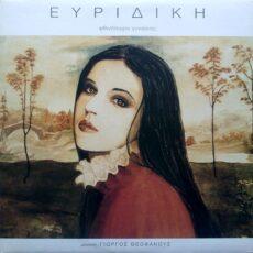 Ευριδίκη* - Φθινόπωρο Γυναίκας LP - VINYL - CD