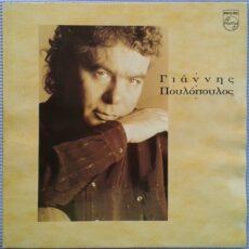 Γιάννης Πουλόπουλος - Γιάννης Πουλόπουλος LP - VINYL - CD