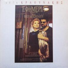st/s Κραουνάκης* Με Την Βίκυ Μοσχολιού - Εφημερία (13 Μαΐου 1990) LP - VINYL - CD