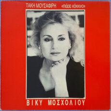 Βίκυ Μοσχολιού - Πιάσε Κόκκινο LP - VINYL - CD