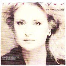 Βίκυ Μοσχολιού - Γκρο Πλαν LP - VINYL - CD