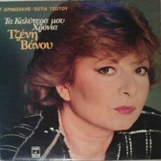Τζένη Βάνου - Τα Καλύτερα Μου Χρόνια LP - VINYL - CD