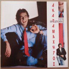 Κώστας Χαριτοδιπλωμένος* - Ακαταμάχητος LP - VINYL - CD