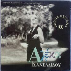 Αλέκα Κανελλίδου - Δίδυμα Φεγγάρια LP - VINYL - CD