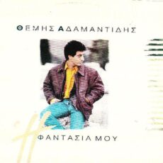 Θέμης Αδαμαντίδης - Φαντασία Μου LP - VINYL - CD
