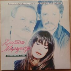 Γιάννης Σπανός - Αντώνης Βαρδής - Χριστίνα Μαραγκόζη - Ανάμεσα Σε Δυο Αγάπες LP - VINYL - CD