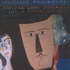 Μανώλης Γαλιάτσος - Άντρες Είναι Μοναχοί LP - VINYL - CD