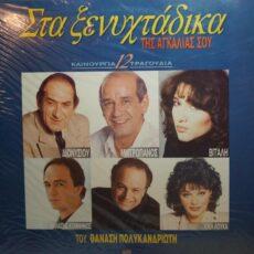 Various - Στα Ξενυχτάδικα Της Αγκαλιάς Σου LP - VINYL - CD
