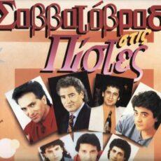 Various - Σαββατόβραδα Στις Πίστες LP - VINYL - CD