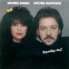Αντώνης Βαρδής, Χριστίνα Μαραγκόζη - Τραγουδάμε Μαζί LP - VINYL - CD