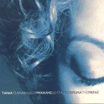 Τάνια Τσανακλίδου - Μιχάλης Δέλτα* - Το Χρώμα Της Μέρας LP - VINYL - CD