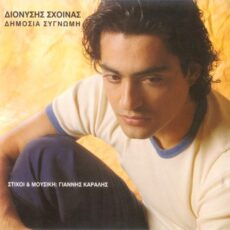 Διονύσης Σχοινάς - Δημόσια Συγνώμη LP - VINYL - CD