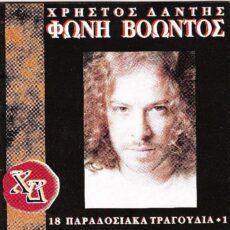 Χρήστος Δάντης - Φώνη Βοώντος - 18 Παραδοσιακά Τραγούδια + 1 LP - VINYL - CD