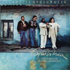 Άλκηστις Πρωτοψάλτη , Μουσική Goran Bregović , Στίχοι Λίνα Νικολακοπούλου - Παραδέχτηκα LP - VINYL - CD