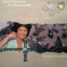 Άλκηστις Πρωτοψάλτη - Σταμάτης Κραουνάκης - Λίνα Νικολακοπούλου - Κυκλοφορώ Και Οπλοφορώ LP - VINYL - CD