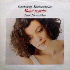 Τάνια Τσανακλίδου , Κραουνάκης* , Νικολακοπούλου* - Μαμά Γερνάω LP - VINYL - CD