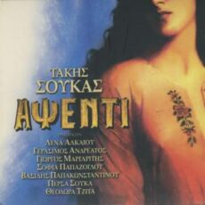 Τάκης Σούκας - Αψέντι LP - VINYL - CD