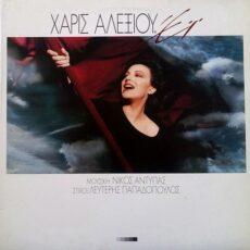 Χάρις Αλεξίου - Έϊ LP - VINYL - CD