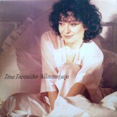 Τάνια Τσανακλίδου - Αλλοιώτικη Μέρα LP - VINYL - CD