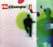 Various - Να Η Ευκαιρία LP - VINYL - CD