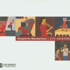 Λαυρέντης Μαχαιρίτσας - Στο Αφιερώνω LP - VINYL - CD