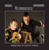 Dodoros* - Chrysikakos* - Metamorfosis LP - VINYL - CD