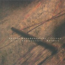 Αλέξης Μπουλγουρτζής - Σύνορα LP - VINYL - CD