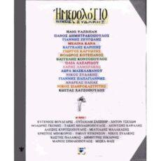 Νίκος Ξυδάκης - Ημερολόγιο LP - VINYL - CD