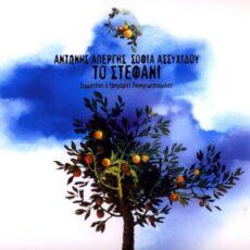 Αντώνης Απέργης - Σοφία Ασσυχίδου - Το Στεφάνι LP - VINYL - CD